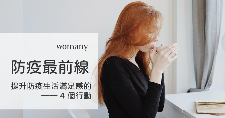 女人迷防疫最前線|面對可能持續拉長的戰線,你做好準備了嗎?