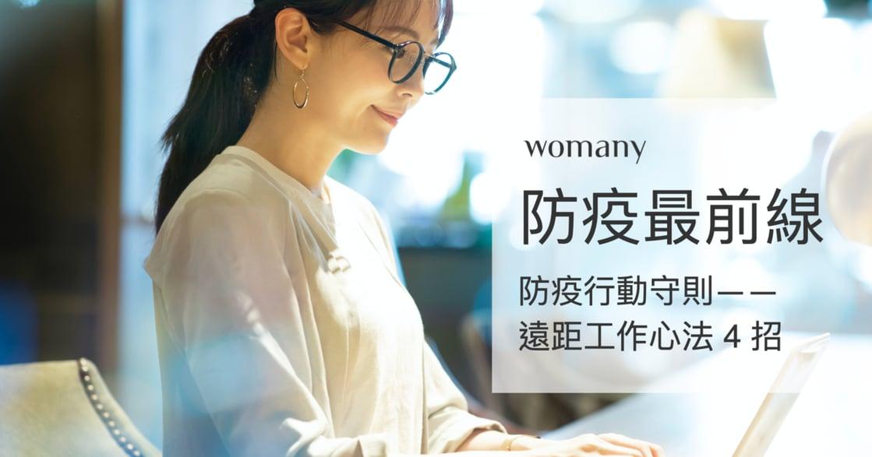 女人迷防疫最前線|給遠距工作者的 4 項實用指南:選擇舒適空間,創造你的「早安循環」!