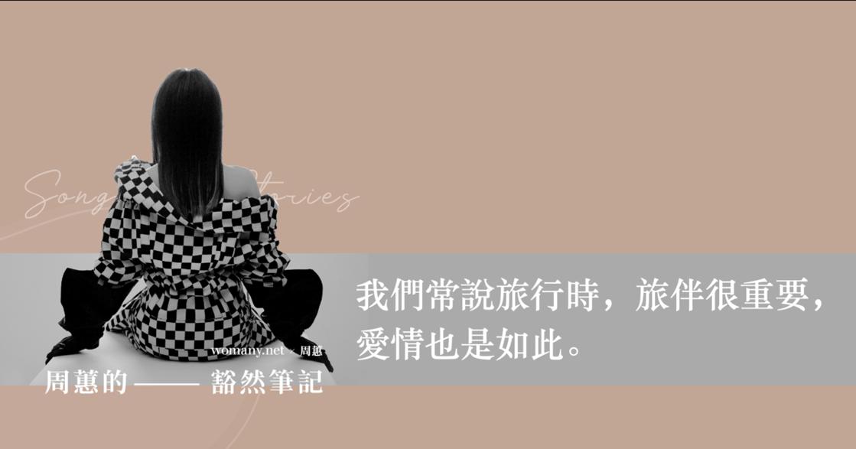 周蕙的豁然筆記 致在一起很久的情侶們:生活可以平穩,但不能平淡