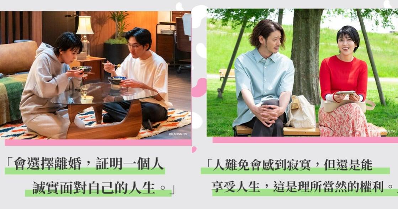 《大豆田永久子與三個前夫》的看透人生金句集:「會不會看男人,跟會不會愛上他是兩回事!」