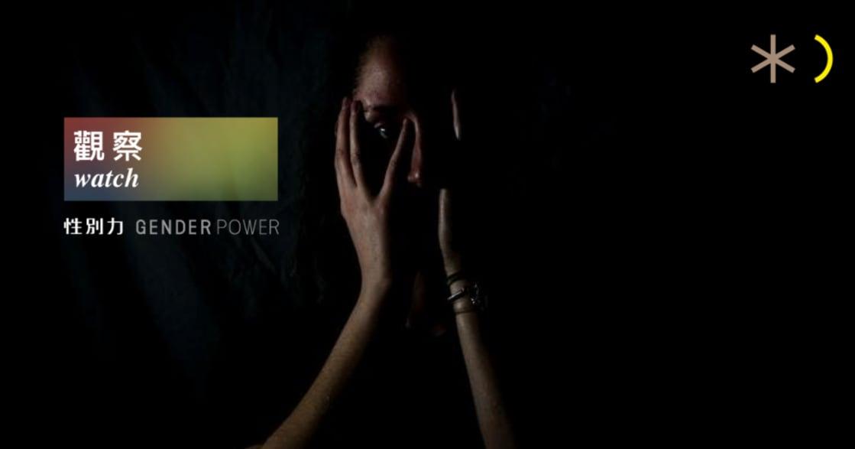 【性別觀察】外流前任性愛影片會太過份嗎?那些說「不會」的人,就是數位性暴力的共犯