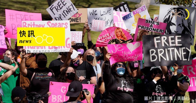 「我過得一點都不好!」被逼裝避孕器、剝奪財產,Britney Spears 遭父親監控 13 年
