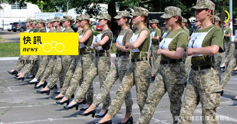 「女兵跟男人一樣冒生命危險,不該被嘲弄」烏克蘭女兵穿高跟鞋訓練被批「公開羞辱」