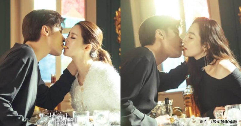 韓劇《婚詞離曲》金句集:寒風折磨,是讓我們緊緊相擁的理由