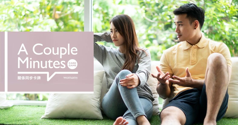 【A Couple Minutes】「在一起後,你有開心做自己嗎?」致戀人:永遠別高估自己對伴侶的了解