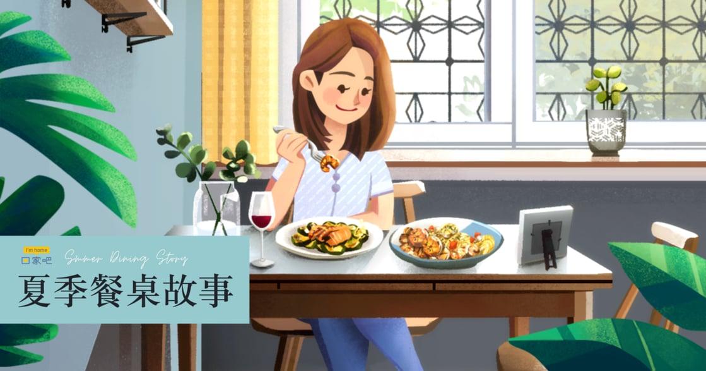 【夏季餐桌故事】一個人的餐桌:是勇敢出發,也是帶自己回家