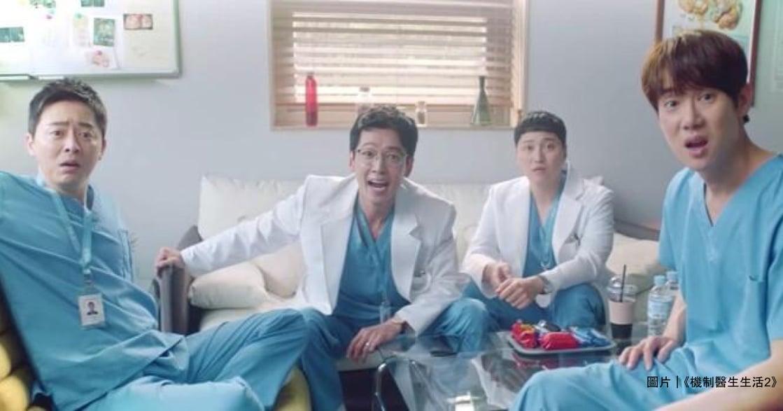 《機智醫生生活2》療癒金句集:如果沒辦法在社會上立足,那就躺著吧!