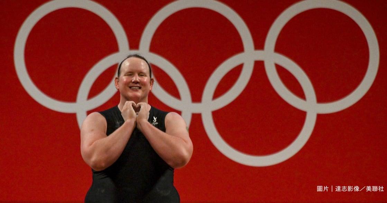 回應女子舉重跨性別選手爭議,紐西蘭奧委會:我們支持所有符合資格的運動員參賽