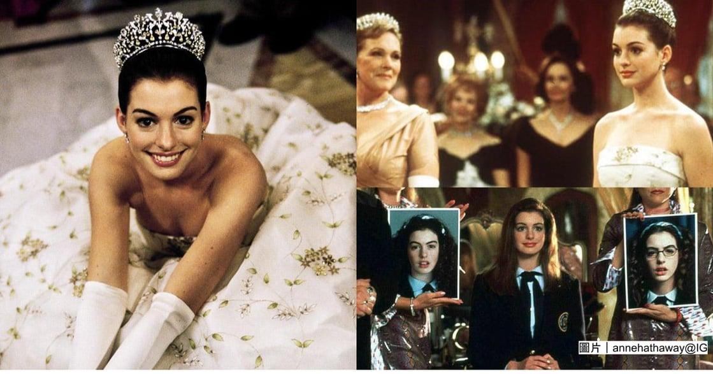 《麻雀變公主》20 週年盤點安海瑟薇十大金句:放棄完美主義,是你變得更好的開始