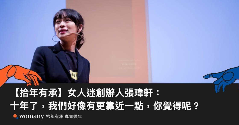 【拾年有承】女人迷創辦人張瑋軒:真正的英雄主義,是在認清生活真相後依然熱愛生活