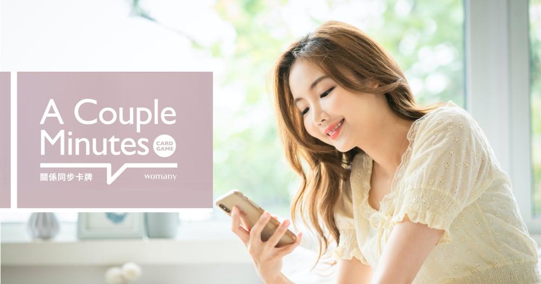 【A Couple Minutes】致遠距離的戀人:我們在一起之後,你有開心做自己嗎?