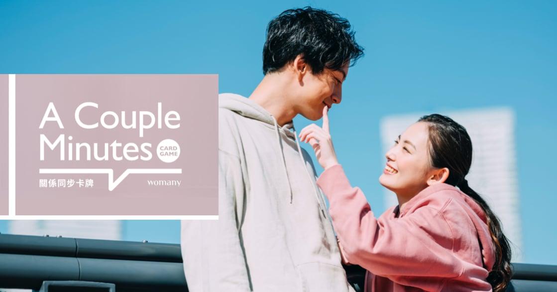 【A Couple Minutes】關係中安全感的最大來源是什麼?
