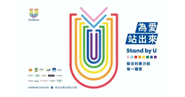 聯合利華打造 UTeam 陣容 挺身「為愛站出來 Stand by U」