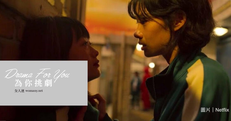 為你挑劇|《魷魚遊戲》姜曉與智英:你是我這破爛人生中,唯一遇見的好事