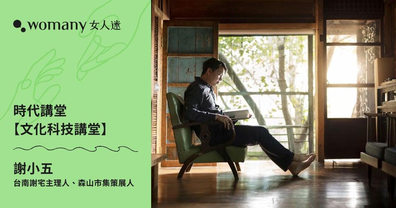 【拾年有承・真實週年】時代講堂「文化科技」:平凡的地方故事,藏著不凡的生活品味