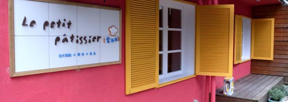 色彩甜美的甜點小店 台北 雷斯理 Le Petit Pâtissier