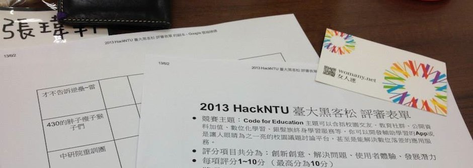 黑客無敵!台灣大學第一屆黑客松(HackNTU)
