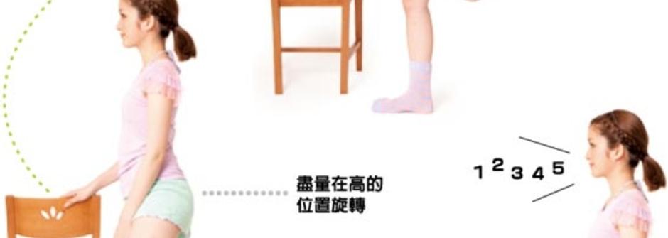 《美腿聖經》跟著做也能擁有美腿
