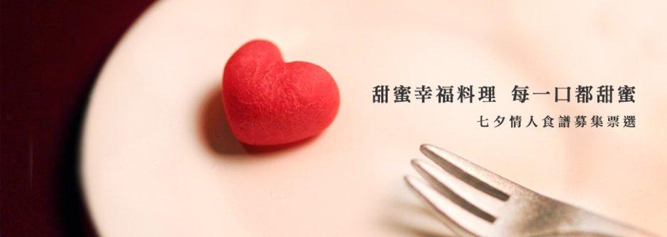 【活動】愛料理 x 女人迷情人節募集食譜