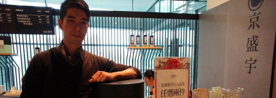 創業家:世界最好的茶就在台灣【京盛宇】林昱丞
