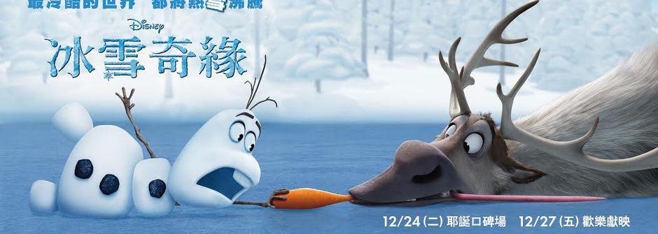 這個冬天,我們一起當個小孩 冰雪奇緣 Frozen