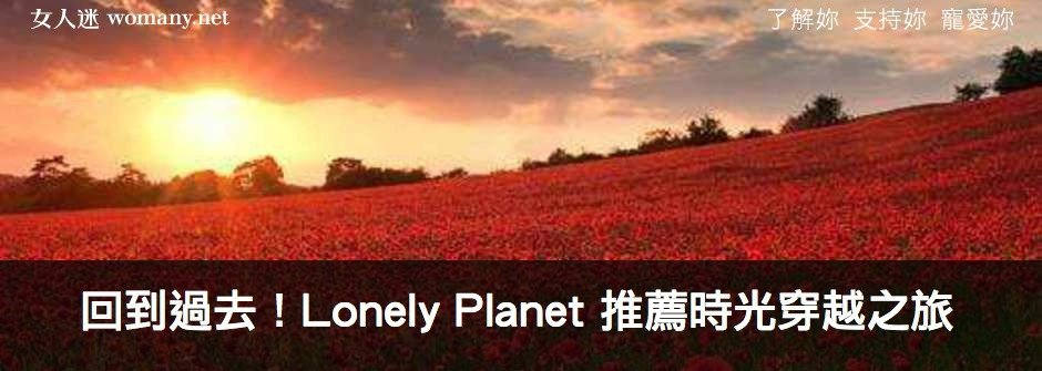 心臟夠強才能去!Lonely Planet 推薦穿越之旅