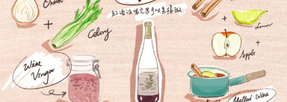 小資女孩省錢術,葡萄酒還可以這樣用!