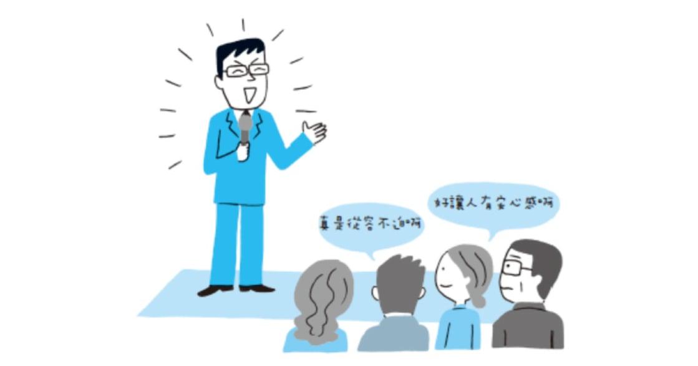 說話的藝術:講得多不如講得巧