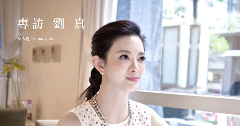 一路乖巧的劉真老師:我把一輩子的叛逆都給了舞蹈