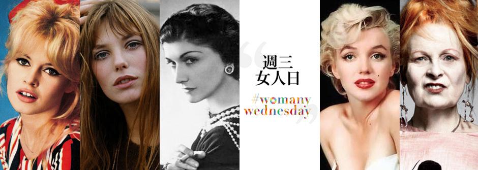 她們就是名牌!「時尚」代名詞的五個經典女人