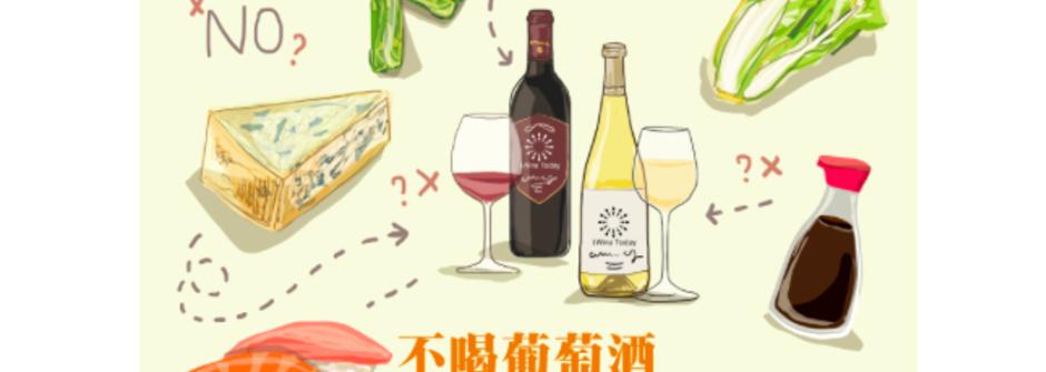 完美品酒養成:喝葡萄酒時不能吃的六種食物