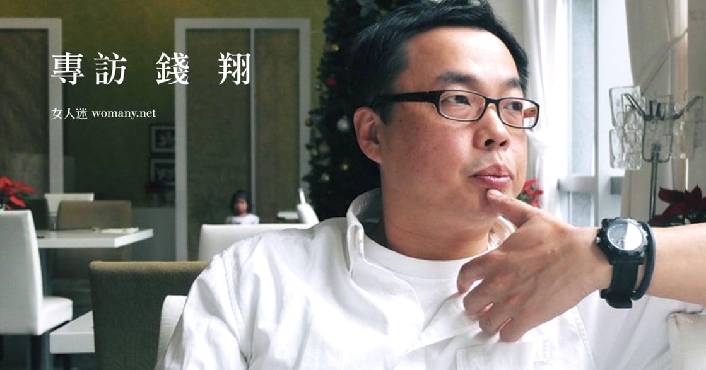 《迴光奏鳴曲》導演 錢翔:「越過青春線,讓生命更張揚的衝撞。」