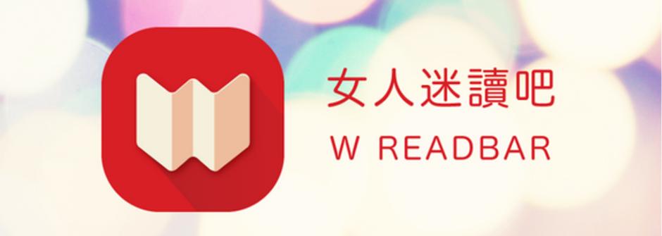 成為每個人生活中的溫暖支柱:女人迷讀吧 app