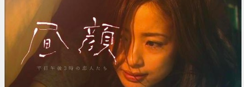 日劇《晝顏》裡的女性情慾:人妻出軌的情感出口