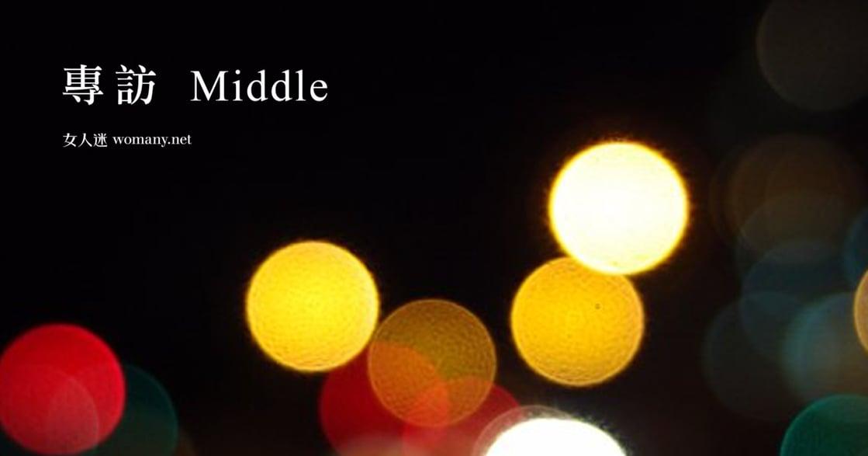 「在喜歡的人面前表現真正的自己,最難能可貴」專訪香港暢銷作家 Middle