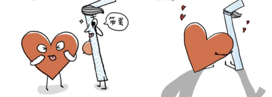 情話連篇插畫集:愛不是凝望,而是看向同個遠方