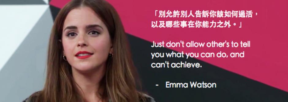 「如果你相信平等,你就是女性主義者」女人節倫敦直播!艾瑪華森十句精彩的性別宣言