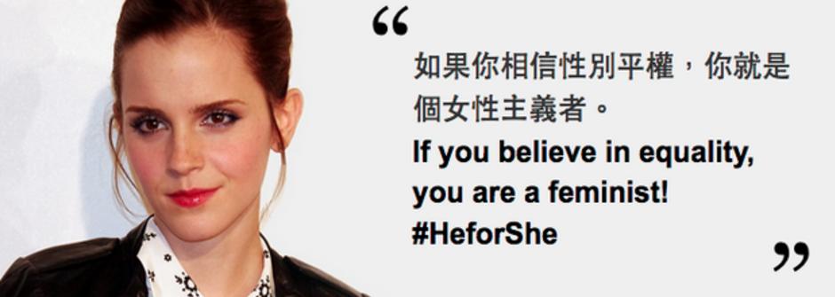 HeForShe的第一步!寫在三八婦女節之後,我們想要一個什麼樣的世界?