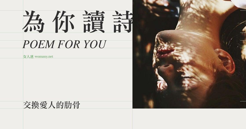 【為你讀詩】交換愛人的肋骨