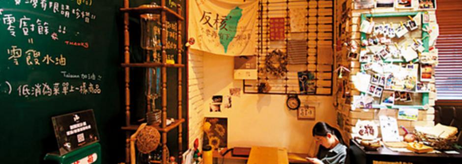 跟著咖啡去旅行!台灣 12 家秘境咖啡店