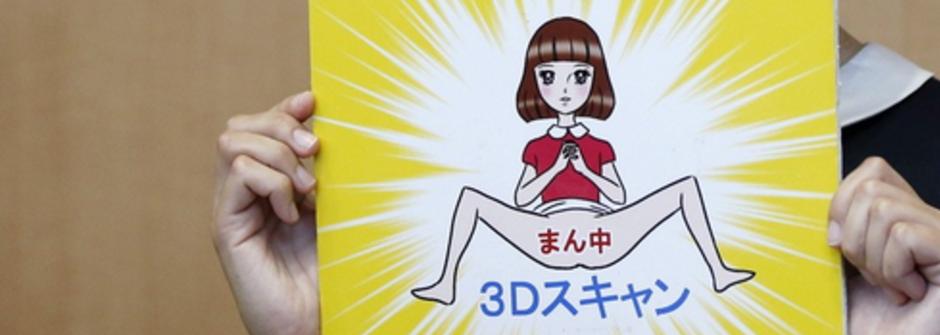 解放乳頭後的另一道衝撞:日本藝術家自拍陰道被捕