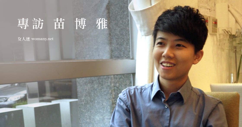 「相信自己做得到,台灣沒有時間等我們變老」苗博雅專訪