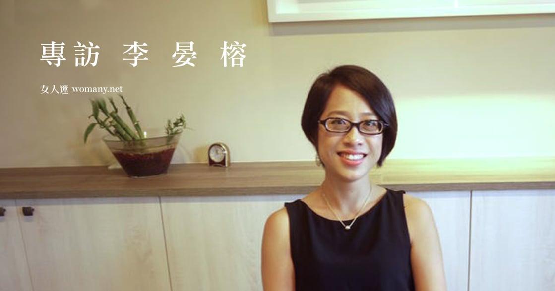 性別與出身不該決定我們的人生!「每個人都該擁有平等的幸福額度」李晏榕專訪