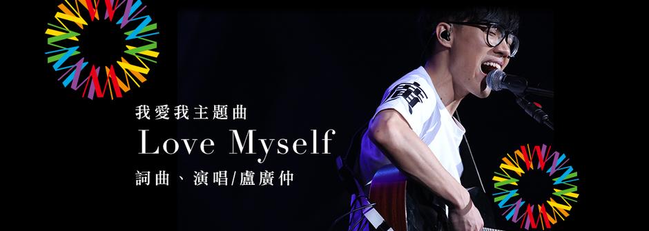 紀念勇敢與脆弱!盧廣仲寫給我們的歌:love myself