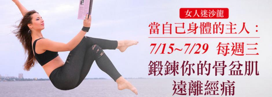 女人迷樂園首場!【肢體沙龍系列】 - 身體也有自由的快樂