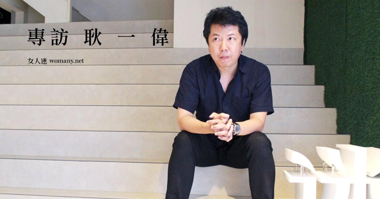 用喜劇態度顛覆劇場!專訪臺北藝術節總監耿一偉:「人生是在尋找中,創造自己是誰」
