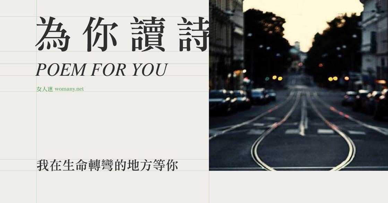 【為你讀詩】我在生命轉彎的地方等你