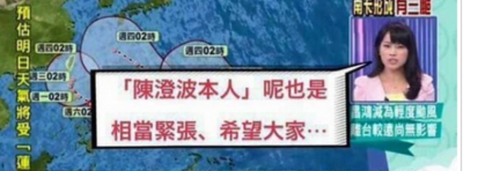從「陳澄波事件」看媒體有沒有失言的權利?