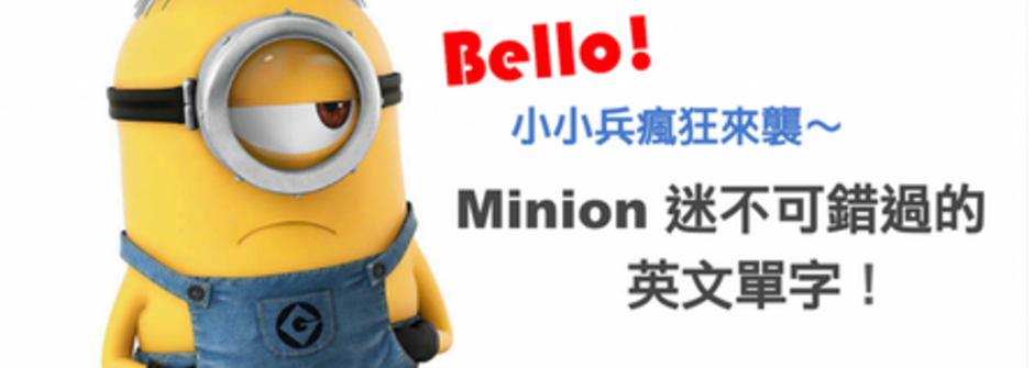 學「小小兵語」前,先把英語練好!看 Minion 電影學英文