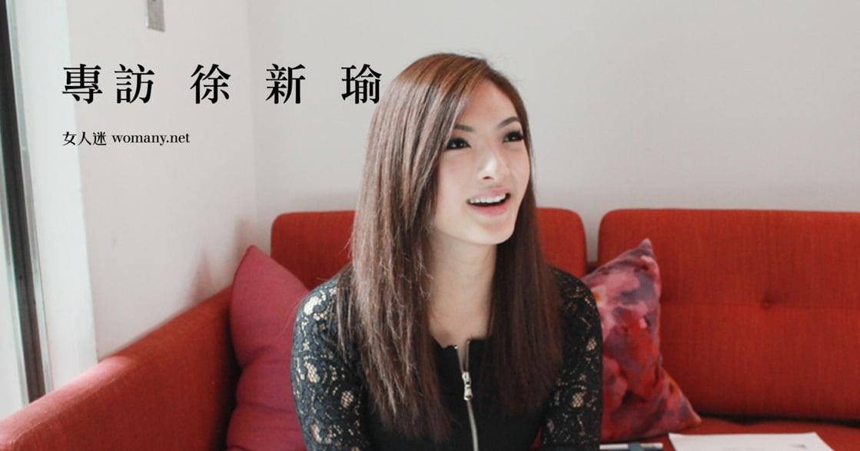 專訪 W TAIPEI Insider 徐新瑜:如果這個工作只讓你感到快樂,你應該離開了